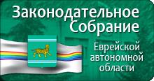 Законодательное Собрание Еврейской автономной области